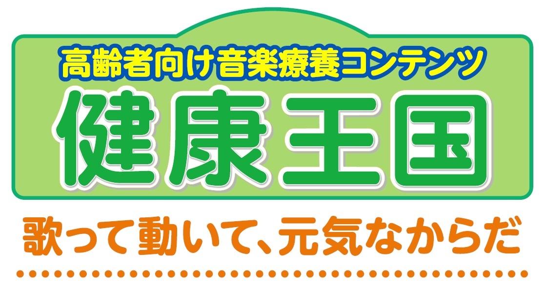 健康王国ロゴ