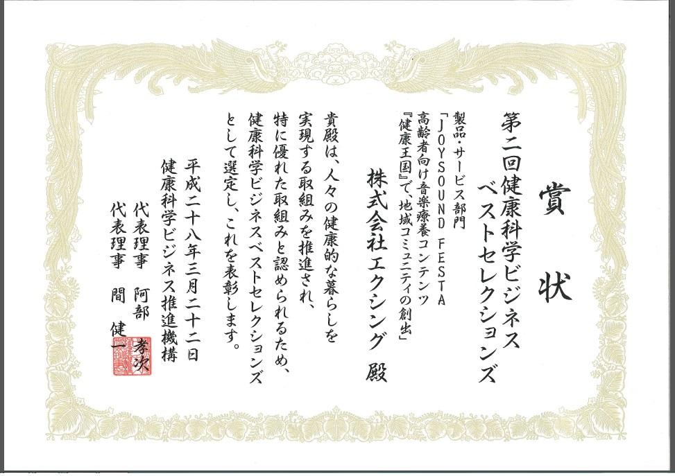 第二回健康科学ビジネスベストセレクションズンズ賞状