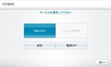 サービス画面.jpg