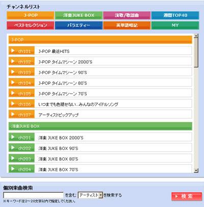 チャンネル選曲画面