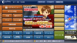 カラオケJOYSOUND forアクトビラ画面