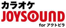 カラオケJOYSOUND forアクトビラロゴ