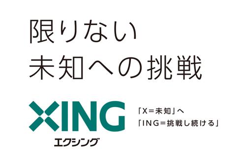 限らない未知への挑戦 XING エクシング