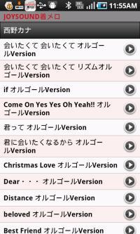 nishino_orgel.jpg